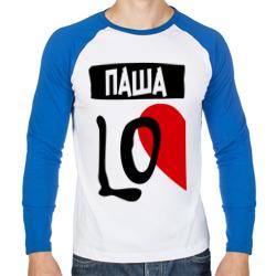 Паша Love