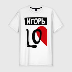 Игорь Love