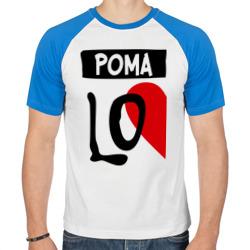 Рома Love