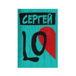 Сергей Love