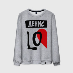 Денис Love