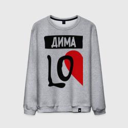 Дима Love