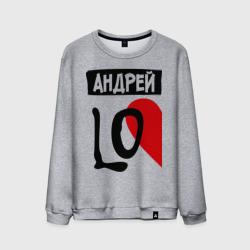 Андрей Love