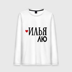 Илья - любовь