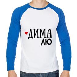 Дима - любовь