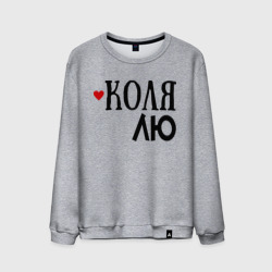 Коля - любовь