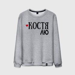 Костя - любовь