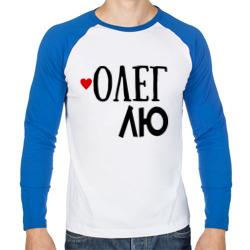 Олег - любовь