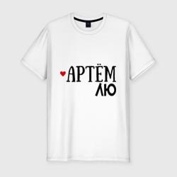 Артём - любовь