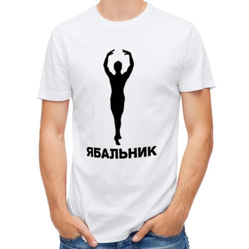 Мужская футболка полусинтетическая  Фото 01, Я бальник