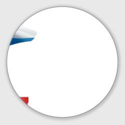 Россия - это сила