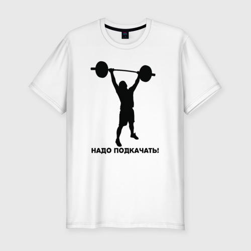 Мужская футболка премиум  Фото 01, Надо подкачать!