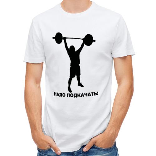 Мужская футболка полусинтетическая  Фото 01, Надо подкачать!