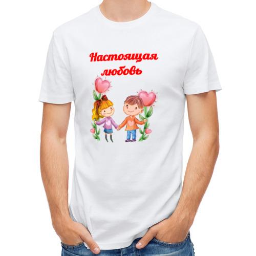 Мужская футболка полусинтетическая  Фото 01, Настоящая любовь