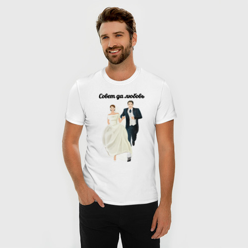Мужская футболка премиум  Фото 03, Совет да любовь