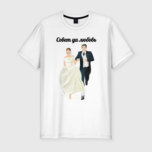 Мужская футболка премиум  Фото 01, Совет да любовь