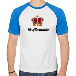 Мистер Александр