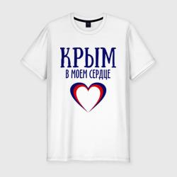 Крым в сердце