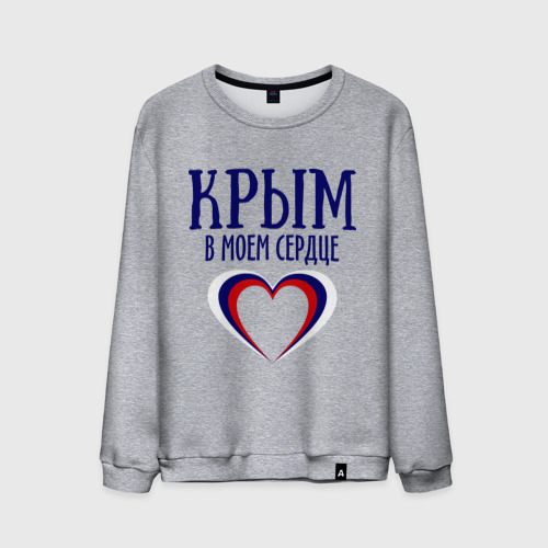 Мужской свитшот хлопок  Фото 01, Крым в сердце