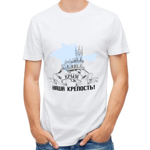 Мужская футболка полусинтетическая  Фото 01, Наша крепость