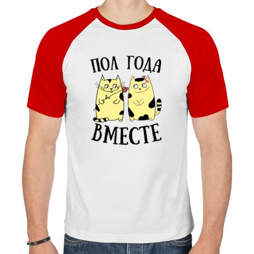 Мужская футболка реглан  Фото 01, Пол года мы вместе