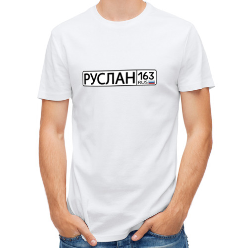 Мужская футболка полусинтетическая  Фото 01, Руслан 163