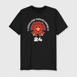 24 ОБрСпН ГРУ