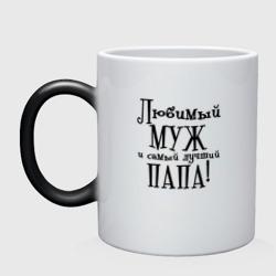 Любимый муж и папа - интернет магазин Futbolkaa.ru