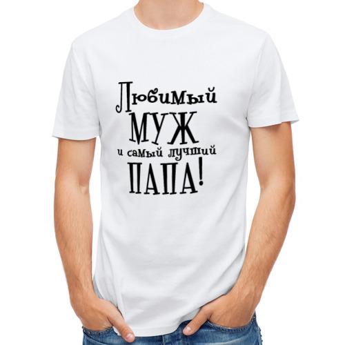 Мужская футболка полусинтетическая  Фото 01, Любимый муж и папа