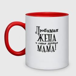 Любимая жена и мама