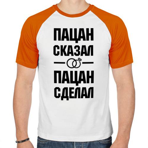 Мужская футболка реглан  Фото 01, Пацан сказал- пацан сделал