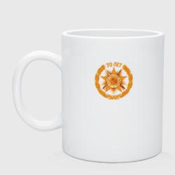 Эмблема 70 лет Победы