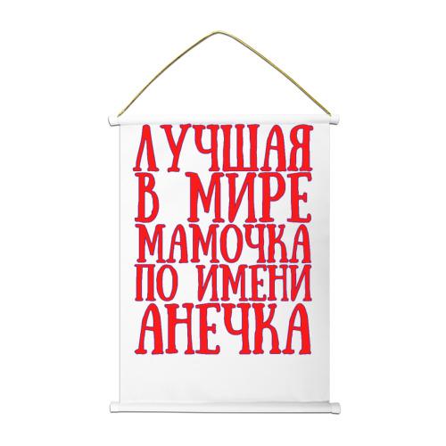Тканевый плакат Мамочка Анечка