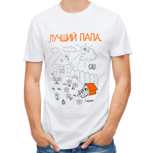 Мужская футболка полусинтетическая  Фото 01, Лучший папа