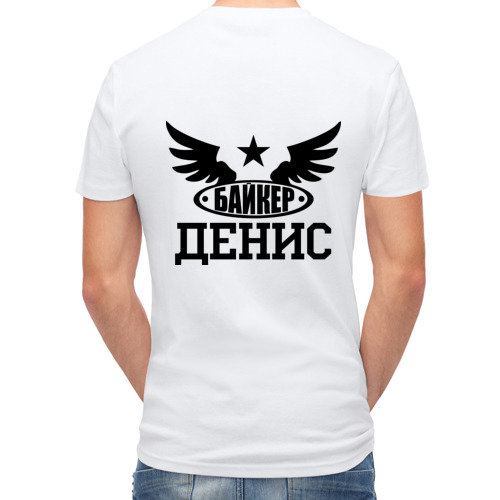 Мужская футболка полусинтетическая  Фото 02, Денис байкер
