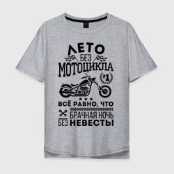 Лето без мотоцикла