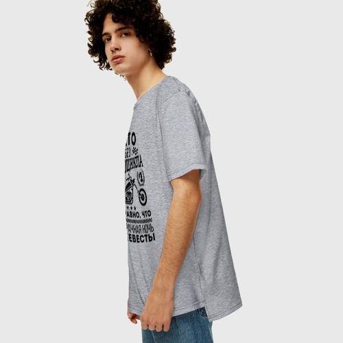 Мужская футболка хлопок Oversize Лето без мотоцикла Фото 01