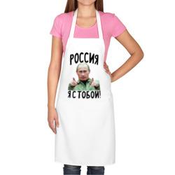 Россия, я с тобой!