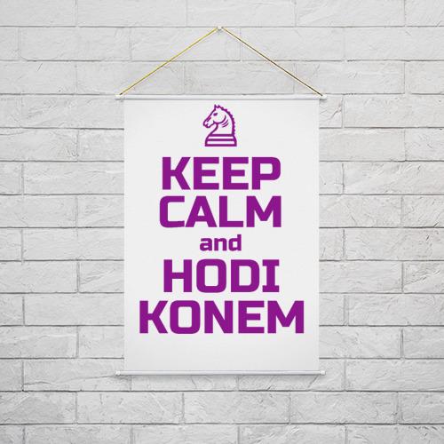Тканевый плакат  Фото 02, Hodi Konem