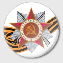 Отечественная война орден