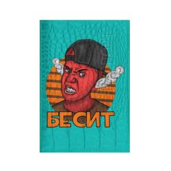 Бесит