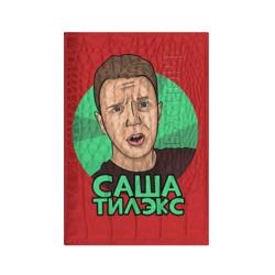 Саша Тилэкс