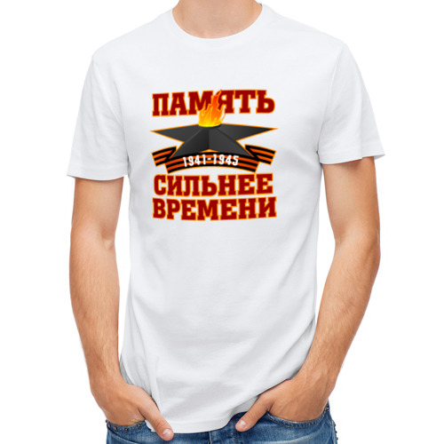 Мужская футболка полусинтетическая  Фото 01, Память сильнее времени