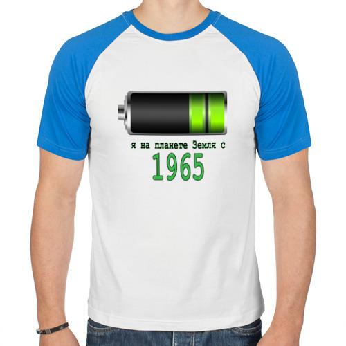 Я на планете Земля с 1965