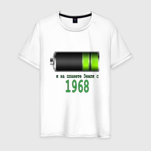 Мужская футболка хлопок Я на планете Земля с 1968 Фото 01