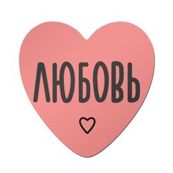 Любовь - интернет магазин Futbolkaa.ru