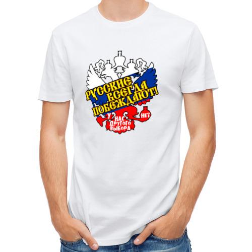 Мужская футболка полусинтетическая  Фото 01, Русские всегда побеждают