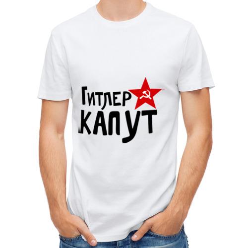 Мужская футболка полусинтетическая  Фото 01, Гитлер капут