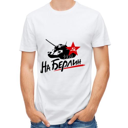 Мужская футболка полусинтетическая  Фото 01, На Берлин