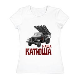 Наша Катюша